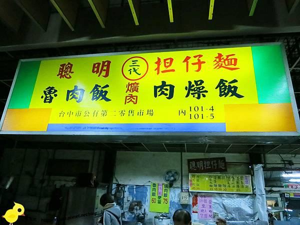 台中第二市場-聰明控肉飯vs李海控肉飯,控肉大對決-聰明控肉飯