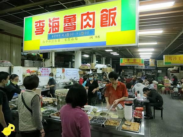 台中第二市場-聰明控肉飯vs李海控肉飯,控肉大對決-李海魯肉招牌