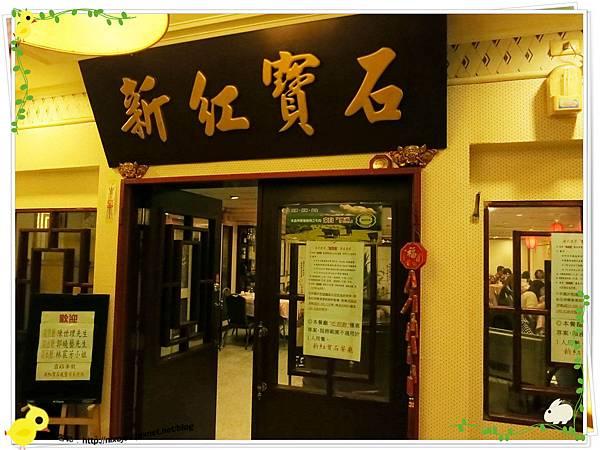 台北-中山區-新紅寶石港式吃到飽