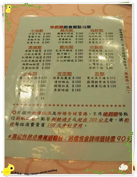 台北-中山區-新紅寶石港式吃到飽-菜單