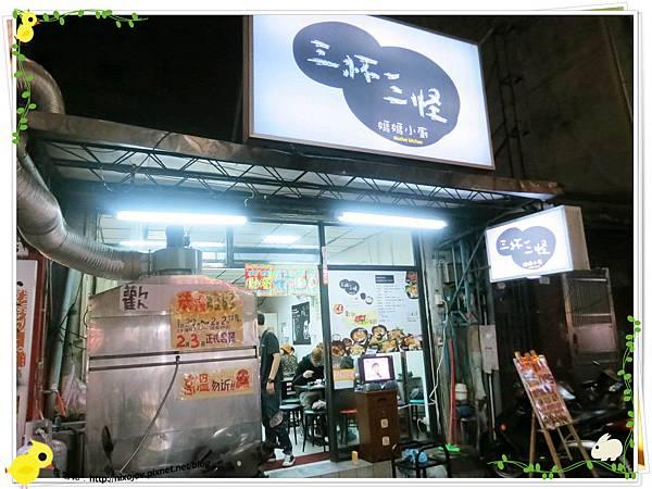 台北-三杯三怪媽媽小廚-美味的三杯料理-店門口