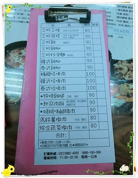 台北-三杯三怪媽媽小廚-美味的三杯料理-菜單