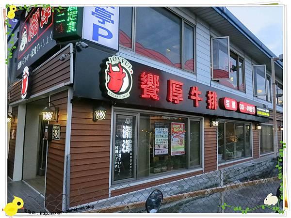 台北-新莊、輔大捷運站-饗厚牛排-享受厚度的美味