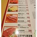 台北-新莊、輔大捷運站-饗厚牛排-享受厚度的美味-菜單