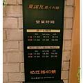 台北-夏諾瓦義大利麵-壽星優惠吃免錢-營業時間