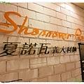 台北-夏諾瓦義大利麵-壽星優惠吃免錢-招牌