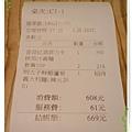 台北-夏諾瓦義大利麵-壽星優惠吃免錢-甜點-帳單