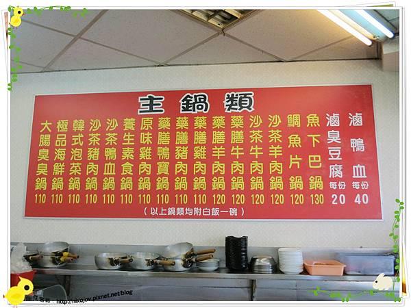 新莊-馨媽香香鍋-『在地人的美味』-大腸臭臭鍋-菜單