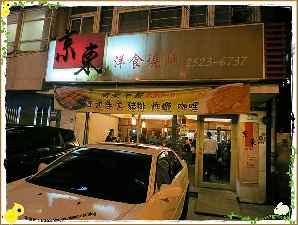 台北-京東洋食燒烤『入口即化的美味牛肉』-店面