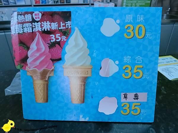 全家便利商店『自由女神般的草莓冰淇淋』