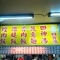 新莊-中港一街-便宜又大碗的控肉飯