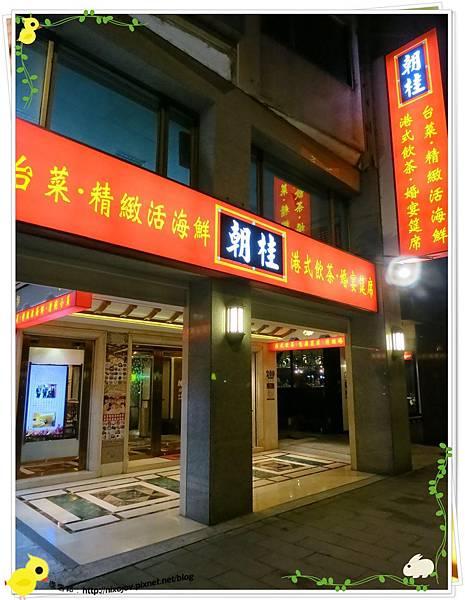 台北-朝桂餐廳 Parents Restaurant 港式飲茶餐廳-淡清不失味的港式飲茶