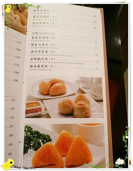 台北-朝桂餐廳 Parents Restaurant 港式飲茶餐廳-淡清不失味的港式飲茶-菜單