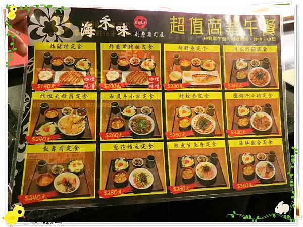 台北-板橋-海禾味刺身壽司屋-炙燒的美味,入口即化-菜單