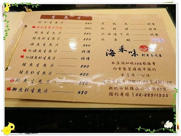 台北-板橋-海禾味刺身壽司屋-炙燒的美味,入口即化