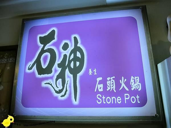 台北-石神石頭火鍋-雙連捷運站旁的火鍋