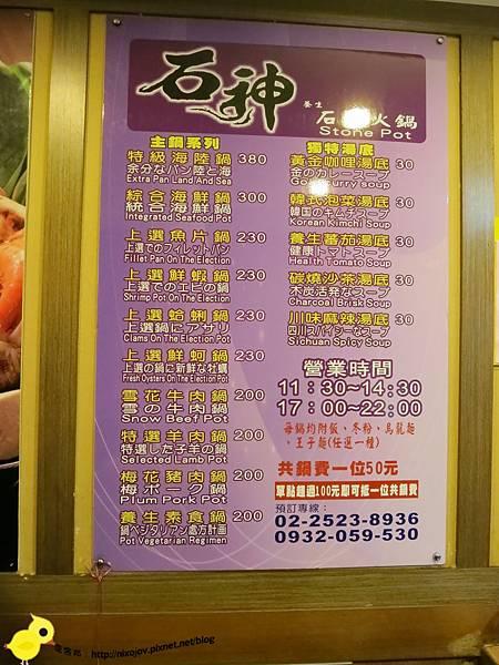 台北-石神石頭火鍋-雙連捷運站旁的火鍋-菜單