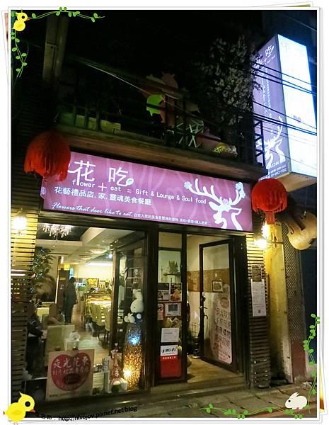 台北-板橋-花吃-花的禮物餐廳-店面