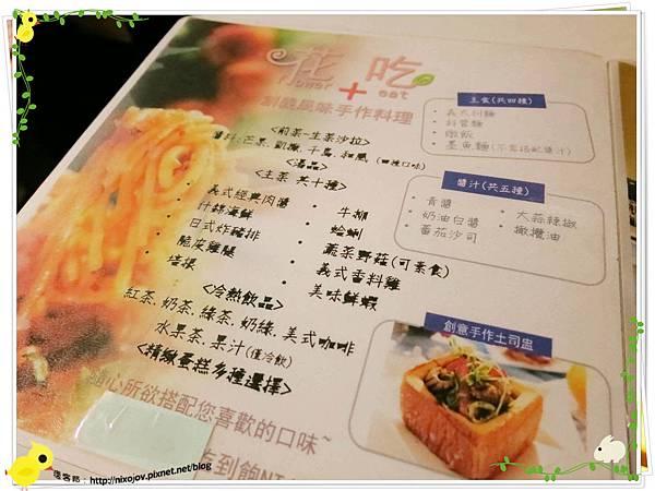 台北-板橋-花吃-花的禮物餐廳-菜單