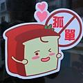 台北-2gether棉花糖吐司之吐司超人-棉花糖吐司