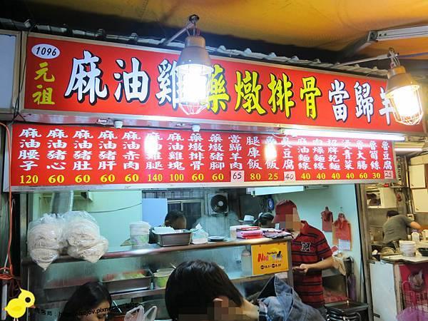 【宜蘭】羅東夜市美食-元祖藥燉排骨、當歸羊肉