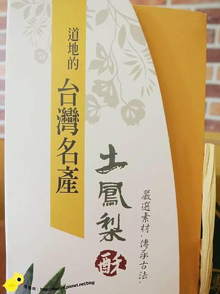 【台灣特產】山腳傳奇土鳳梨酥-伴手禮的最佳選擇