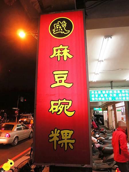 【新莊】在地美食-盛記麻豆碗粿、肉粽