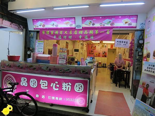 【宜蘭】羅東夜市美食-晶圓包心粉圓