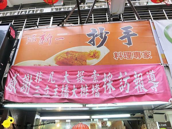 【台北】陳新一抄手-酸辣紅油抄手