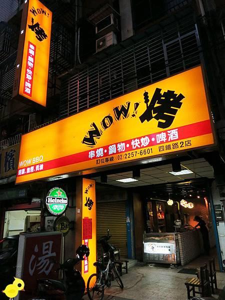 【台北】板橋-WOW!烤串燒店-一起到教室用餐吧-沙茶高麗菜豬