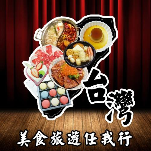 RUDOLPH魯道夫-台灣美食旅遊任我行