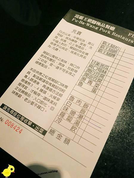 【台北】富霸王豬腳-軟Q軟Q的豬腳