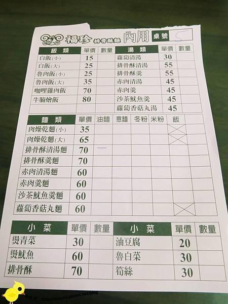 【台北】福珍-台北轉運站的巷子美食-排骨酥麵