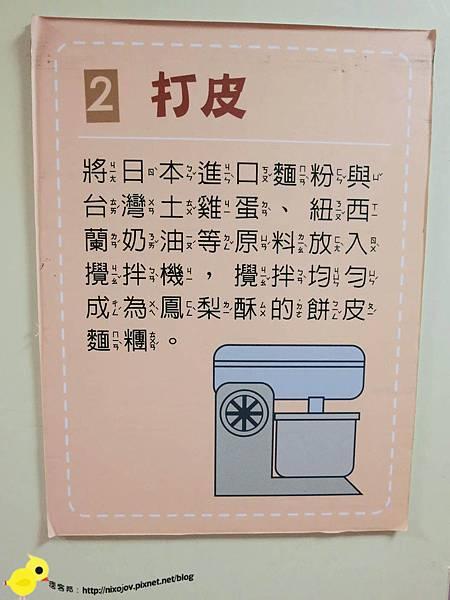 【台北】觀光工廠-幾分甜-熊熊與鳳梨的世界