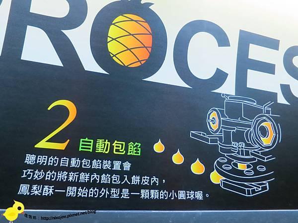 【台北】觀光工廠-維格餅家-台北夢工場-鳳梨酥世界