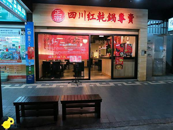 【台北】四川紅頂級乾鍋料理-正統四川煲鍋