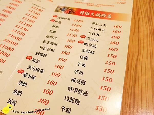 【台北】四川紅頂級乾鍋料理-正統四川煲鍋-菜單