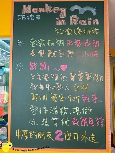 【桃園】Monkey In Rain手工窯烤披薩-手工現桿、現做、現烤美味Pizza-中原夜市