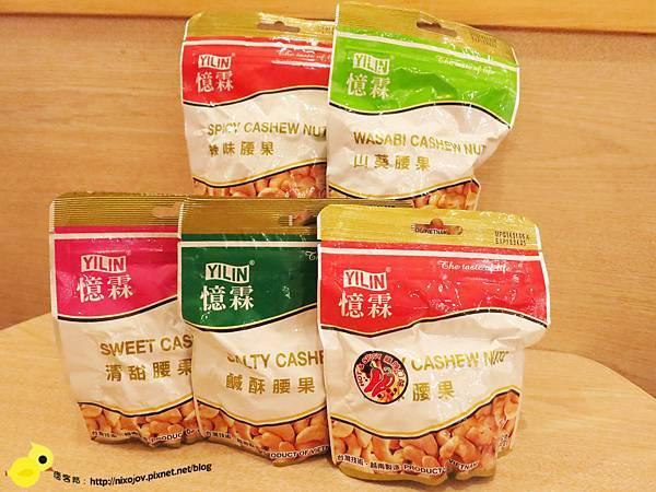 【憶霖】休閒食品系列-腰果五兄弟-鹹酥、麻辣、辣味、清甜、山葵