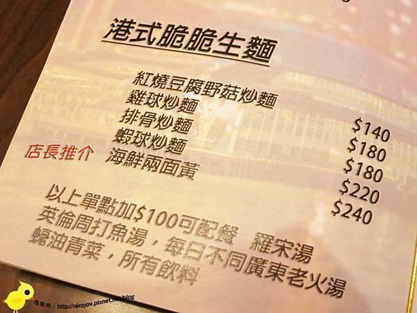 【台北】徠一咖啡-來自香港的正統港式茶餐廳