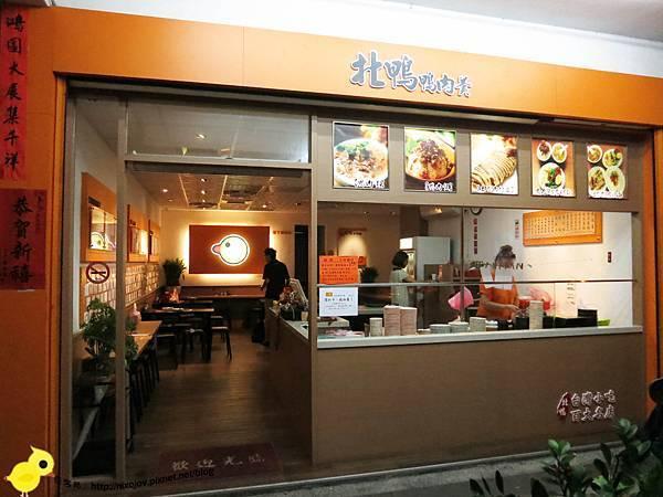 新莊-北鴨鴨肉羹-小鴨鴨餐廳