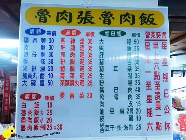 【新莊】魯肉張魯肉飯-十幾年魯肉飯老店