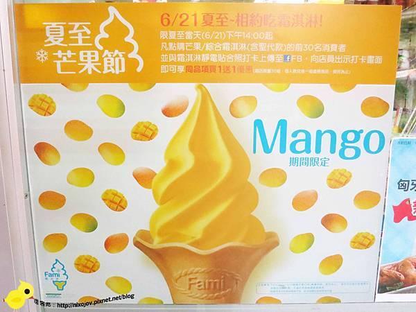 【全家霜淇淋】全家芒果霜淇淋、冰淇淋期間限定-全國門市