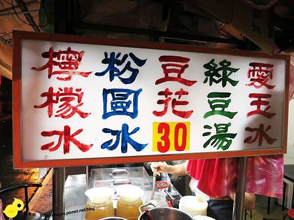 【新莊夜市】丁記豆花-粉圓綠豆冰