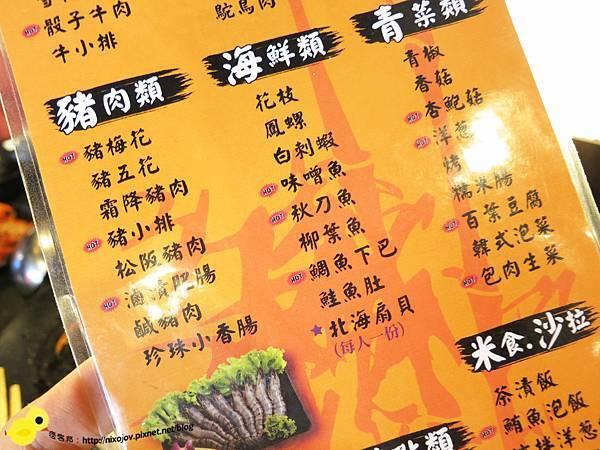 """【桃園 中壢】御野燒炭火燒肉-打遍天""""醬""""無敵手"""