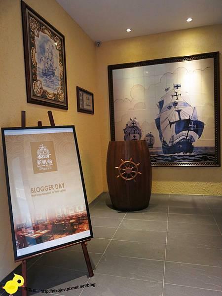 【台北 忠孝敦化捷運站】新帆船餐廳-來自澳門的正統葡式料理
