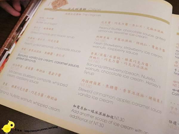 【台北 忠孝敦化】BUTTER 法式輕食餐廳-經典法國口味料理