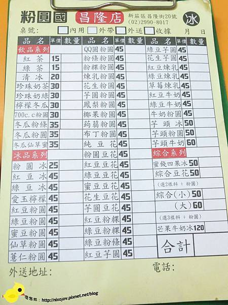 【新莊】粉圓國-1碗10元的粉圓冰
