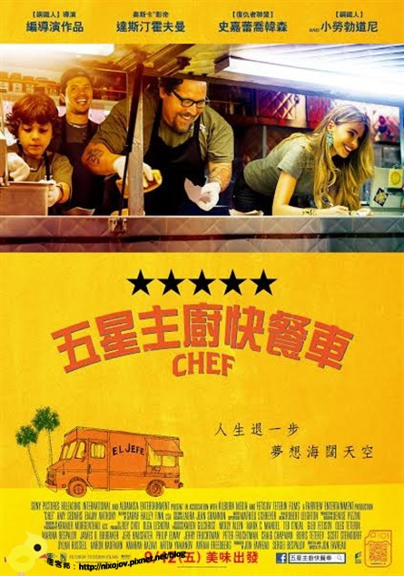 【Movie】五星主廚快餐車(Chef)-莫忘初衷的夢想、堅持與熱情