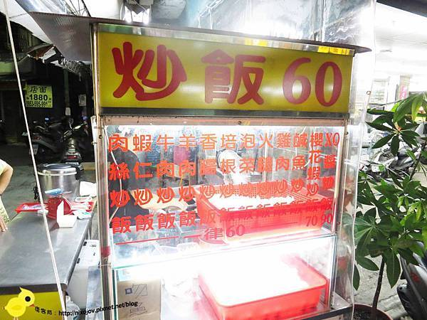 【新莊】巷口炒飯-60元香噴噴炒飯